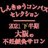 しんきゅうコンパスセレクション 2020上半期 大阪の不妊鍼灸サロン
