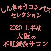 しんきゅうコンパスセレクション 2019上半期大阪 不妊鍼灸サロン